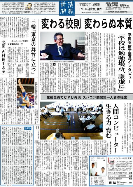 清風新聞 | 清風中学校・高等学校 | 徳・健・財 建学の精神に基づいた教育
