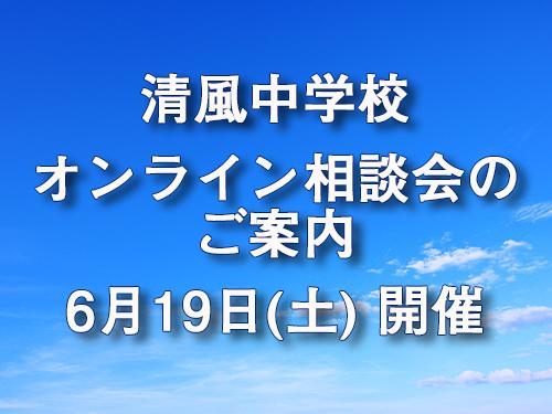 0619中学オンライン相談会_アイキャッチ2