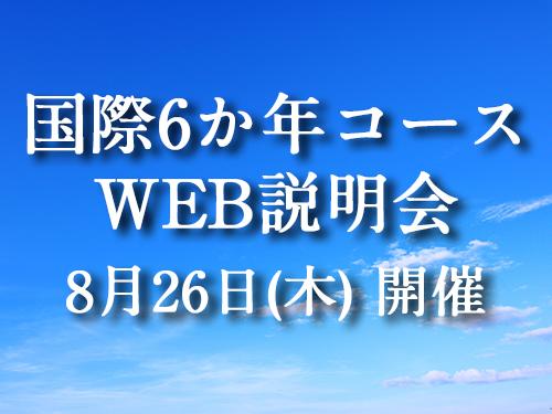 0826国際6か年コースWEB説明会バナー