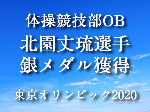 体操競技部OB北園丈琉選手銀メダル獲得